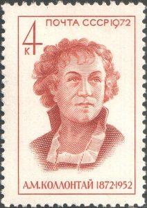 Sello de la Unión Soviética con motivo del centenario del nacimiento de Alexandra Kollontai